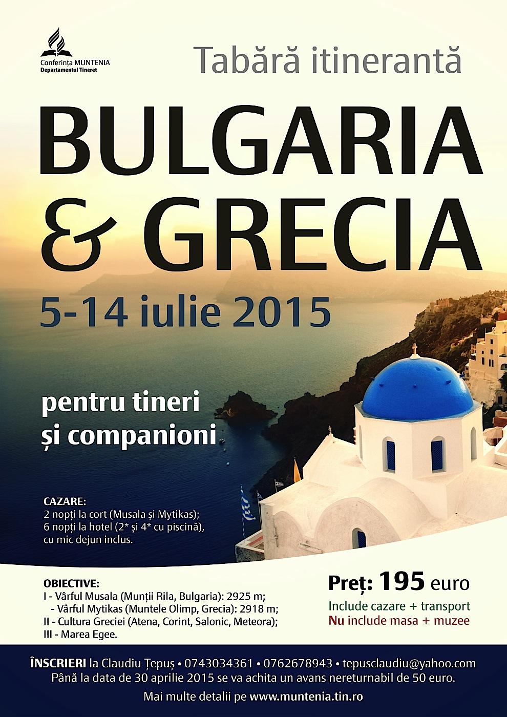 Afis+Grecia+2015